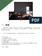 [比攝影08] Panasonic GF1 V.S GF2 夜間 ISO 值測試比較,同場加映 GF1 &GF2 購買指南 (V2)