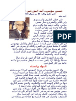 Hussein Muunis