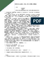 2006語體文題彙