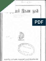 AgathiyarRanaNool Text