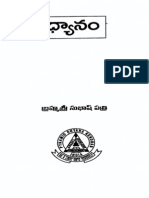 Dhyanam by Subhash Patri (Telugu)