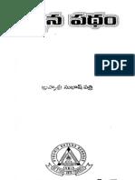 Gnana Patham by Brahmarshi Subhash Patri (Telugu)