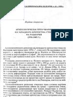 Атанаова, Й., 1995, Археологически проучвания на западната крепостна стена на Рациария (1976-1985). – ИМСЗБ, 1995, 23, 59-85