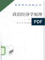 D0501政治经济学原理