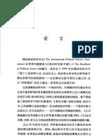 政治科学新手册(上册)