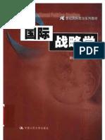 李景治、罗田虹等:《国际战略学》