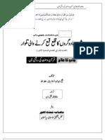 Best Book on Jadoo
