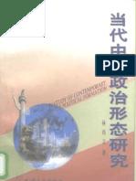 当代中国政治形态研究_0