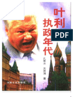 叶利钦执政年代