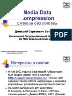 compr_lossless_v.3.1