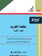 Issue-062 - حكمة الغرب 1 - برتراند رسل
