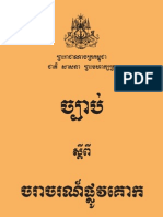 New Traffic Law of Cambodia - Khmer