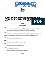 Constitutional Law - Khmer