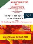 World Energy Outlook 2011 Presentation to the Press London, 9 November 2011 Hebrew
