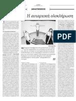 Η αυταρχική ολοκλήρωση του φιλελευθερισμού (Κιουπκιολής, 6-11-11)