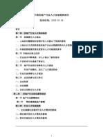 中国房地产行业人才发展趋势报告(2006-03-06)