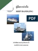 Ship Handling by Nikhom Namvong