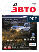 Aviso-auto (DN) - 45 /189/