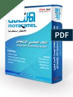 دليل استخدام النظام المحاسبي المتكامل الاصدار السابع Motakamel 7 Help - Manuals