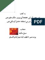 TafseerZafar5of5