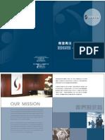 FungYuCPA Brochure