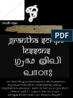 Grantha Script Lessons