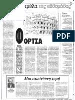 Φόρτσα (Μπερλουσκόνι - Μιχάλης Παπαγιαννάκης) 2.4.1994