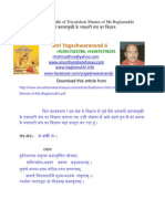Sadhana Vidhi of Triyakshari Mantra of Ma Baglamukhi बगलामुखी त्रियाक्षरी  मन्त्र  साधना विधि