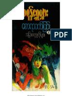 ဒဂုန္ေရႊမွ်ား Dagonshwemyar - ေစာရသက္ျပင္းဝတၳဳတုိမ်ား Sawya Tetpyin and Short Stories