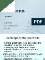 蛋白質純化技術14