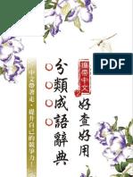 攜帶中文2 好查好用分類成語辭典