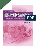 4T28刑總理論與運用(第四版)