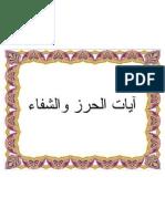 Ayat Hirzi Wa Syifa