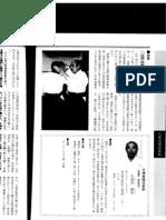 Tenjin Shinyo Ryu Article