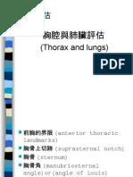 胸腔與肺臟評估952