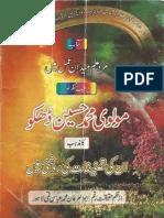 Molvi Muhammad Hussain Dhaku Ka Mazhab in Ki Tasaneef Ki Roshni Main