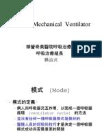 柳奇學姐提供的Mode of Mechanical Ventilator