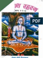 Shri-Nath-Rahasya-I-II-III