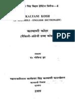 Maithili Kalyani Kosh