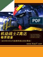 Z高达秘录图鉴-中文版