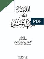 [AR] Mulakhkhas Sharh Kitab at-Tawhid (المُلخّص في شرحِ كتاب التّوحيد)