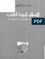 محمد اركون..الاسلام..اوربا.. الغرب رهانات المعنى و إرادات الهيمنة