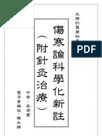 傷寒論科學化新註(書籍本)