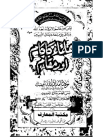 Ulama Ka Kaam Aur Muqaam - Molana Imdadullah Pashawari print version