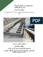 Objective Desicion of Slab Track Application