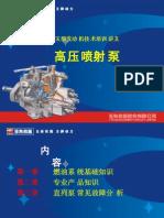 高压喷射泵培训讲义