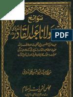 Swaneh Shaykh Abdul Qadir Raipuri r.a by shaykh Syed Abul Hasan Ali Nadvi r.A