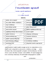 mayyith_paripalanam