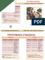 Θέματα συνάξεων νέων Αγίου Νικολάου Έγκωμης, Οκτώβριος-Δεκέμβριος 2011