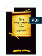 Himur Ekanto Sakkhatkar by Humayun Ahmed [New Book 2008]